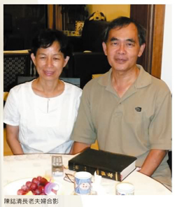 陳鋕清 牧師夫婦
